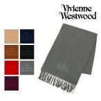 Yahoo!リチャードYahoo!店最大1000円OFFクーポン Vivienne Westwood マフラー ヴィヴィアン ウエストウッド  17AW 無地 ヴィヴィアン ウール ストール 定番モデル