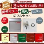 【お得な郵便ポストと表札、レバーの3点セット】MERCURY マーキュリー 郵便ポスト メールボックス 表札カッティングシート ポストセット
