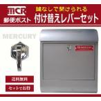 【鍵なしで開けられる付け替えレバーセット】【送料無料】MERCURY マーキュリー MCR Mail Box 郵便ポスト 付替レバー セット