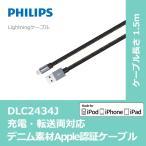 デニム iPhoneケーブル 1.5m ライトニングケーブル Apple 認証 MFi 急速 充電 データ転送 ケーブル iPhone iPad AirPods 送料無料 PHILIPS ブランド