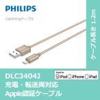 iPhoneケーブル 1.2m ライトニングケーブル Apple 認証 MFi 急速 充電 データ転送 ケーブル iPhone iPad AirPods PHILIPS ブランド