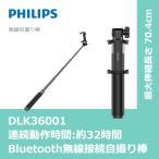 PHILIPS 自撮り棒 無線接続 Bluetooth 折りたたみ式 コンパクト DLK36001 iPhone androidなどに セルカ棒 出張などビジネスシーンにも