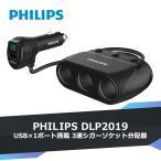 PHILIPS 3連 シガー ソケット チャージャー 急速充電 DLP2019 12V/24V車対応 バッテリー 電圧 測定機能付き 送料無料 ポイント10倍