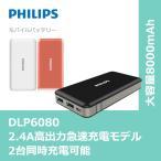 モバイルバッテリー 大容量 8000mAh 急速充電 2.4A 高出力 安心 安全 送料無料 PHILIPS ブランド