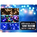 Yahoo!AKASHI限定セール!LED イルミネーション 18M 500球 クリスマスライト 点灯パターン多数8モード点滅切替 マルチカラー シャンパンゴールド ブルー 360度発光 防滴仕様