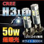 ショッピングLED 12V/24V兼用CREE製LED 50W  H3 ハイパワー プロジェクター式 LED 爆光 フォグランプ2個set ホワイト