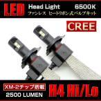 12V24V兼用 LEDヘッドライト/LEDヘッドランプ CREE製 H4 ヒートリボン式 Hi/Lo切替 6500K