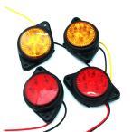 LEDサイドマーカー 12V専用 円形 片側5連 汎用 アンバー2個セット+レッド2個セット