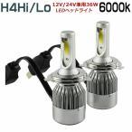 H4 LEDヘッドライトLEDヘッドランプ