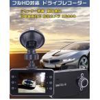 ショッピングドライブレコーダー フルHD対応 ドライブレコーダー  自動録画対応 防犯カメラ K6000