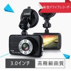 ショッピングドライブレコーダー 新型ドライブレコーダー 高精細画質1080PフルHD  3.0インチ 140度広角 駐車監視 暗視対応 Gセンサーcardvr-08
