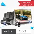 ショッピングドライブレコーダー 新型ドライブレコーダー 3カメラ録画 前後同時録画 バックカメラ付き 4.0インチ 1080P SDカード24v専用シーガーソケット降圧ケーブル