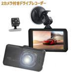 ショッピングドライブレコーダー 車載ドライブレコーダー デュアルカメラ 2カメラ1200万画素  ナイトビジョン暗視対応  フルHD1080P ビデオレコーダーバックアップカメラ 170 広角 防水レンズ