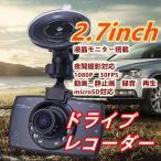 ショッピングドライブレコーダー 新品2.7インチ新型赤外線ドライブレコーダー1080P■常時録画&録音