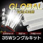 HIDキットセリカ ST18系/インフィニティQ45 G50 フォグランプ hid リレーレス 35w 本物ナノテク採用 極薄型H3 コンバージョンキット 6000K  三年保証