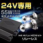 ショッピング日本初 高品質24V専用H4 HID キット 10間簡単取付リレーレスタイプ 瞬間起動hid 55w HID本物ナノテク採用 極薄型HIDキット  H4Hi/Lo 三年保証 ヘッドライト