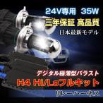 ショッピング日本初 高品質24V専用H4 HID キット H4 hidライト 瞬間起動hid 35w 極薄型HIDキット  H4Hi/Lo リレーハーネスタイプ 三年保証 ヘッド