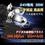 ショッピング日本初 高品質24V専用H4 HID キット 10間簡単取付リレーレスタイプ 瞬間起動hid 35w極薄型HIDキット  H4Hi/Lo 三年保証 ヘッドライト