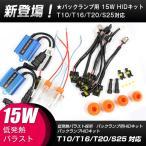 バックランプをHIDキット化 超小型HID 15Wバラスト バックランプ HIDキット 専用バラスト15W T10/T16/T20/S25 6000K