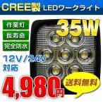 CREE 35W 防水 防雨 LED作業灯 LED ワークライト 省エネ ホワイト 自動車トラック 建築 農業機械 船舶12v24v兼用