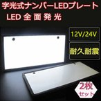 字光式 LED ナンバープレート 電光式 ナンバー 全面発光 12V 24V兼用 2枚/セット