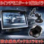 5インチモニター+1個カメラ 防水感光バックカメラセット ナイトビジョン フロント/サイド/バックカメラ監視 正像切替機能 ガイドライン無