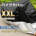 人気二枚重ねのバイクカバー 防水■XXLサイズ愛車を傷付けないカバー 高級厚手素材 携帯用専用袋付き