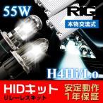 【三年保証!翌日届く】H4Hi/Lo HIDリレーレスキット 24V 55W 極薄交流式 上下切替/スライド式選択自由