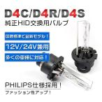 【翌日届く】HIDバルブセット HID D4R/D4C/D4S兼用 ヘッドライト内圧20%アップ純正交換用 新型HID装着車対応 6000K/8000K 2個セット