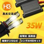 【翌日届く対応 HIDキット H3 12V 35W 】【3年保証】フォグランプ HIDバルブ HID キット H3キット極薄交流式 3000K/6000K