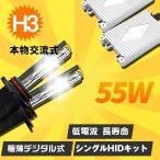 【翌日届く対応】【HIDキット H3 24V 55W 】【3年保証】 フォグランプHIDバルブ H3キット3000K/6000K