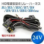 【翌日届く対応】 24V用35W/55WHID電圧安定化リレーハーネス H1/H3/H3C/H7/H8/H11/HB3/HB4対応【24V-single】