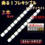 ショッピングLED LEDデイライト★COBフォグランプ フレキシブルライトホワイト 埋め込み  汎用 防水 薄型ストレートタイプ