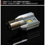 直流式/交流式バイク兼用◆高輝度純正交換用LEDバルブセット LEDヘッドライト LEDバイクヘッドライト 純正交換用 BA20D Hi/Lo切替 1年保証