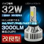 最新改良型CREE 32W最新モデル3000LM 三面設計 MiNi バイク用LEDヘッドライト6000K  H4 H4R1 PH7 PH8 H/L 冷却ファン内蔵モデル 1年保証