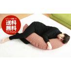 抱き枕 授乳クッション 妊婦 シムスの姿勢をサポート マルチに使える ベビー&ママクッション モカ