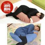 孕妇用品 - 抱き枕 授乳クッション 妊婦 シムスの姿勢をサポート マルチに使える ベビー&ママクッション