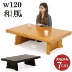 テーブル 座卓 ローテーブル 幅120 無垢 天然木 和風 和モダン 天板厚7cm 浮造り仕上げ なぐり加工 木製