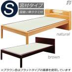 畳ベッド シングル s たたみ 防カビ 防虫