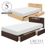 ベッド シングル フレームのみ 収納付き 照明付き 木製 北欧