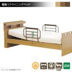 電動ベッド 介護ベッド リクライニング シングルベッド 手すり 柵 宮付 ライト付 高さ調整 2モーター 介護用品
