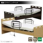 電動ベッド 介護ベッド リクライニング シングルベッド 手すり 柵 高さ調整 2モーター 介護用品