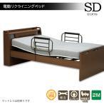 電動ベッド 介護ベッド リクライニング セミダブルベッド 手すり 柵 宮付き ライト コンセント 高さ調整 2モーター 介護用品