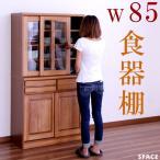 食器棚 キッチンボード ハイタイプ 幅85 ケバンス材 可動棚 ブラウン 北欧 モダン 完成品