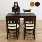 ダイニングテーブルセット 4人掛け 5点 シンプル 北欧 モダン 天然木 木製 人気 安い