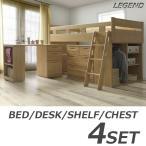 ロフトベッド システムベッド デスク 本棚 チェスト 収納付き 木製 おしゃれ 4点セット LEGEND