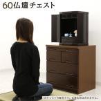 仏壇チェスト タンス ローチェスト 幅60 3段 スライド棚付き 桐材 ブラウン 和 和風 和モダン コンパクト 木製 完成品