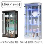 コレクションボード コレクションケース キュリオケース ガラス 幅70cm 高さ155cm LEDライト ECO仕様 送料無料 完成品