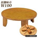 テーブル 座卓 ちゃぶ台 円卓