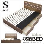収納付き ベッド シングルベッド フレームのみ ウォルナット コンセント付き ローベッド すのこベッド 引き出し スライドレール付き 木製 北欧 モダン